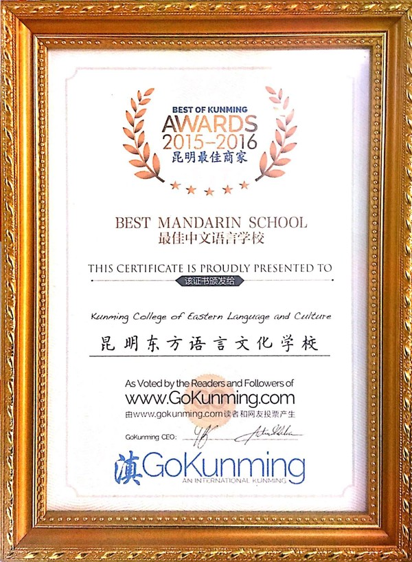 Best Mandarin School