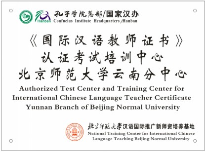Authorized Test Center and Training Center for International Chinese Language Teacher Certificate, Yunnan Branch of Beijing Normal University
