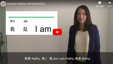 Business Chinese Self-introduction