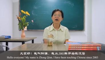 Self-introduction (Teacher Zhong)